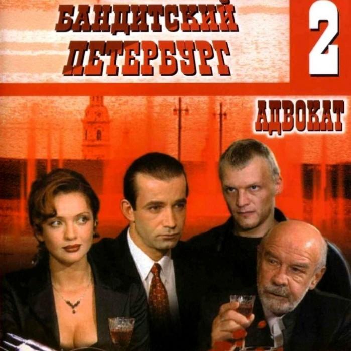 Бандитский Петербург (Сериал, 1-10 сезон) - смотреть онлайн