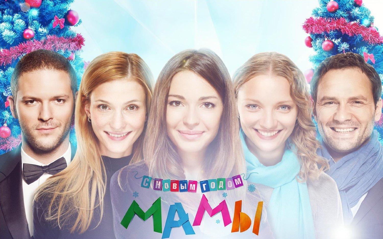 Мамы открытка фильм смотреть онлайн, девушка